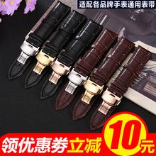 牛皮手表带真皮男通用皮带配件表链20女代用浪琴卡西欧天梭表带mm