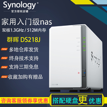 Synology Group Hui DS218J Home NAS Network Storage Server Private Cloud Group Huinas