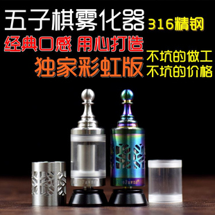 五子棋雾化316钢精工电子烟戒烟DIY口感型雾化器kayfun kf5大台风