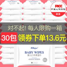 婴儿湿巾小包随身装 湿纸巾便携宝宝迷你手口专用幼儿湿巾纸批发30