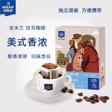 金米兰美式香浓挂耳咖啡便携滤挂式无糖纯黑咖啡豆现磨咖啡粉提神