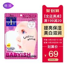 日本kose/高丝babyish婴儿肌面膜补水保湿面膜7片滋润保湿润肤