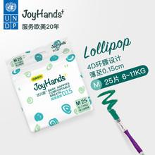 中码 Joyhands状元 星波板糖M25片尿不湿婴儿经济装 干爽纸尿裤 宝宝