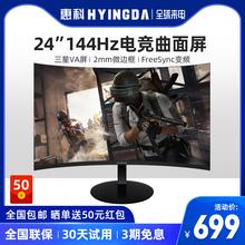 显示器曲面电竞吃鸡游戏护眼台式机高清液晶电脑1080p宽屏PS4外接屏幕hdmi便携x24 惠科HYINGDA 24英寸144hz