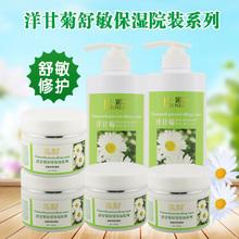 院装 美容院专用洋甘菊舒敏修护护肤品套装 正品 按摩膏爽肤水乳液霜