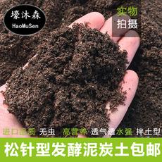 泥炭土松针纯泥炭土育苗种植土多肉植物营养土进口泥炭土品质包邮