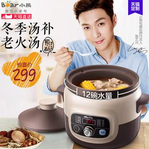 Bear/小熊 DDG-D40E2紫砂锅电炖锅陶瓷全自动家用煮粥煲汤锅炖汤