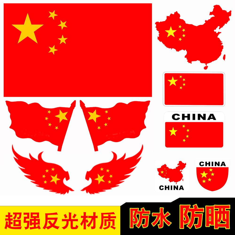3d五星红旗车贴爱国国旗车贴纸改装遮挡划痕反光中国地图汽车身贴