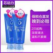 日本Shiseido/资生堂洗颜专科泡沫洁面乳120g 深层清洁 2只起购