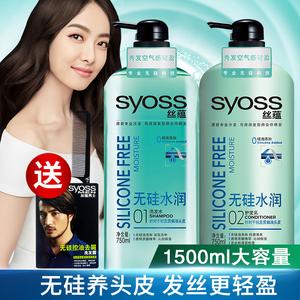 丝蕴无硅油洗发水洗头膏护发素乳护理套装女士控油止痒洗发露正品洗发水