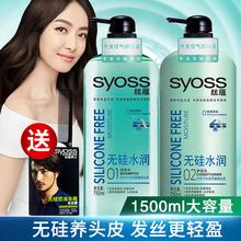 丝蕴无硅油洗发水洗头膏护发素乳护理套装 女士控油止痒洗发露正品