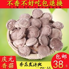 庆元香菇干货500g不剪脚特级干香菇蘑菇花菇茹冬菇菌菇特产礼包邮