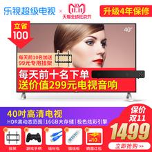 乐视TV 超4 X40 43英寸4K高清智能wifi网络平板液晶电视 X43pro
