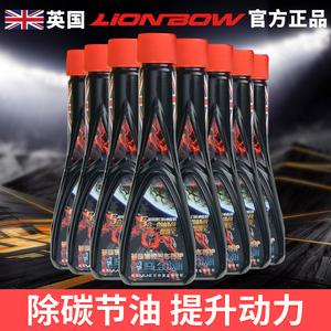 英国狮箭汽车燃油宝汽油添加剂除积碳燃油添加剂节油宝汽车清洗剂