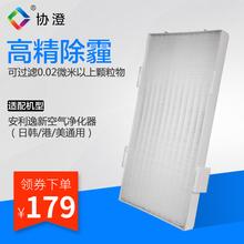配安利逸新空气净化器hepa气味过滤网第二层滤芯101076ch协澄