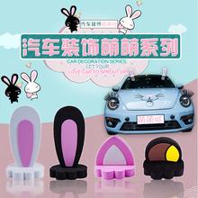 饰兔耳朵可爱眼睫毛搞笑贴纸车外装 汽车车顶装 饰品个性 创意车贴