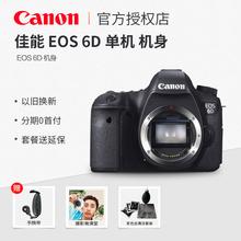 正品 全国联保 行货 佳能EOS 6D机身全画幅入门级单反家用运动专业高清旅游家用数码 相机
