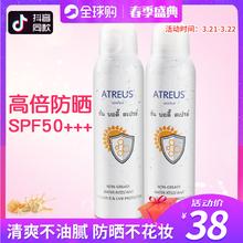 泰国atreus牛奶防晒喷雾女spf50脖子美白防晒隔离霜防水紫外线男