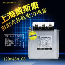 正品上海威斯康BSMJ0.4-2-3三相自愈式并联电力电容器400V 2KV