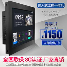 8/10/12/15/17/19 inch Industrial Integration Capacitance Touch Screen Android Industrial Control Embedded Tablet Computer