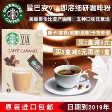 进口星巴克咖啡VIA速溶条装免煮咖啡粉拿铁卡布基诺摩卡原味包邮