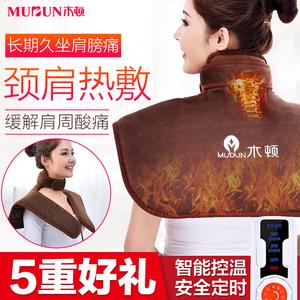 木顿电热艾灸护肩膀颈椎套肩颈热敷保暖脖子护颈睡觉加热发热男女艾灸护颈