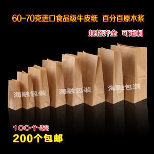 通用一次性<span class=H>环保</span>方<span class=H>底</span>食品防油<span class=H>纸袋</span>糕点烘焙饼干定制外包装袋蛋糕袋