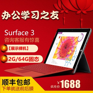 Surface 3 WIFI 64GB 128G Surface Pro3/4win10平板电脑二合一5
