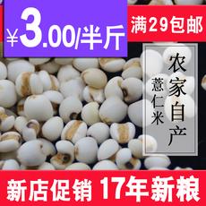 东北农家自产小薏仁米优质五谷杂粮薏苡仁米250g满包邮薏米仁祛湿