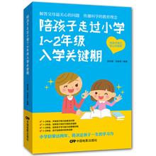 陪孩子走过小学1~2年级入学关键期 小学入学教育初始段孩子养成良好学习6-7-8岁低年级家庭育儿书籍家长阅读 教育孩子的书籍畅销书