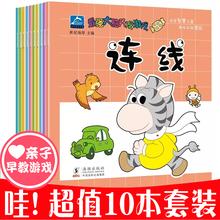 幼儿童开发智力亲子玩具游戏书2 6岁益智类走迷宫益智早教