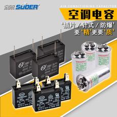 索尔CBB61空调电容防爆空调压缩机启动电容1.5UF/2UF/20UF/25UF