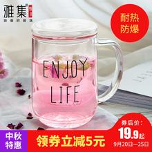 雅集玻璃杯家用女士水杯带盖耐热过滤透明玻璃茶杯办公泡花茶杯子