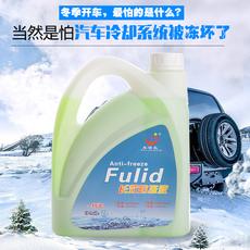 车洁王-25℃汽车防冻液发动机冷却液绿色红色南北方四季通用1瓶装