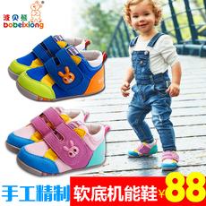 波贝熊一段网布运动学步鞋婴童健康稳步冬季机能鞋男女款防滑软底