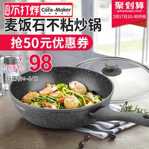 卡特马克麦饭石不粘锅炒锅平底锅煎锅不沾牛排煎锅电磁炉通用锅具