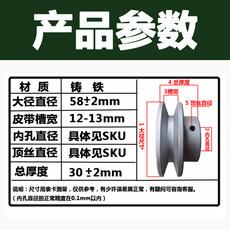 皮带轮a型 单槽铸铁58 内径6/8/9/10/11/12/13/14/15mm 电动机