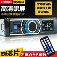 High power vehicle MP3 player, car audio card, Bluetooth host, truck radio instead of CD/DVD.