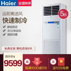 Haier/海尔 KFRd-125LW/50BAC13 大5匹柜机空调立式柜式商用380V