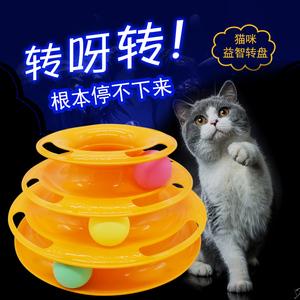猫玩具猫猫转盘球三层老鼠逗猫棒宠物幼猫小猫玩具鱼猫咪用品包邮