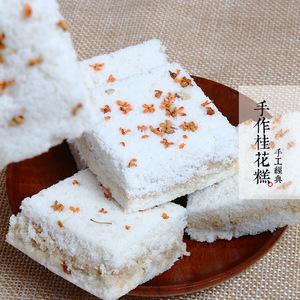 温州特产手工传统糕点桂花糕糯米糕零食夹心糕下午茶小米糕包邮