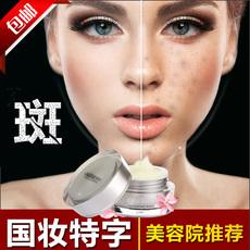 祛斑霜美白淡斑膏雀斑遗传黄褐斑老年斑补水素颜面霜特效去斑产品