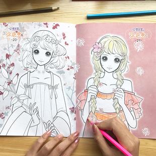 小公主女孩涂色书 儿童画画书涂鸦填色本小学生芭比绘画册3-6-8岁