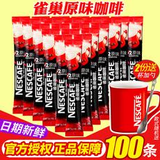 Nestle雀巢咖啡1+2原味三合一速溶咖啡粉100条装咖啡雀巢1500g