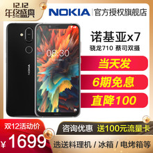 当天发/6期免息/送烤箱/料理机】Nokia/诺基亚 X7全面屏骁龙710智能手机官方旗舰店x7plus x6  8s正品全新款