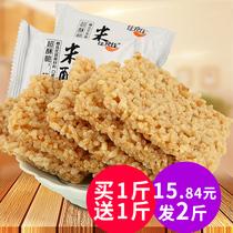 佳食佳锅巴整箱安徽特产麻辣味零食小吃糯米锅巴批发散装 米酥酥