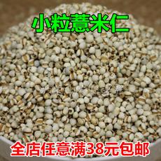 2016沂蒙山特产农家自种自产苡米仁五谷粗杂粮小粒薏米仁薏仁250g