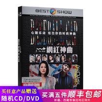 汽车载DVD碟片2019流行音乐歌曲 正版高清MV视频汽车非cd光盘唱片