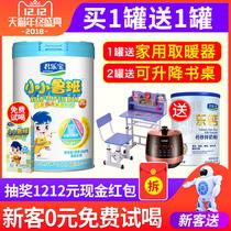 小小鲁班儿童学生成长配方奶粉3 送一罐 君乐宝奶粉4段 7岁800g
