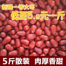 新疆5斤装 红枣 包邮 和田大枣子特产大枣特级新疆免洗非若羌灰枣